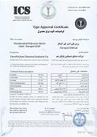 رده بندی محصول ایران